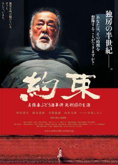映画『約束 名張毒ぶどう酒事件 死刑囚の生涯』   (C) 東海テレビ放送