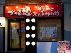 づゅる麺 豚あじ 恵比寿神社前 Durumen buta aji in Ebisu  http://noreason-hiroshi.blogspot.jp/2012/06/durumen-buta-aji-in-ebisu.html