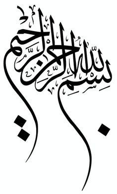 730 best hat sanatı images on calligraphy Bismillah Calligraphy, Arabic Calligraphy Design, Beautiful Calligraphy, Islamic Art Pattern, Pattern Art, Motifs Islamiques, Font Art, Islamic Wall Art, Islamic Wallpaper