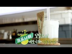【RECIPE】 멜론🍈의 달콤함으로 여름을 반격하자!!☝☝ - YouTube Glass Of Milk, Shot Glass, Latte, Mugs, Coffee, Drinks, Tableware, Recipes, Food