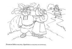 Хорошие раскраски из детской сказки Репка The Big Carrot, Handout, Dramatic Play, Stories For Kids, Nursery Rhymes, Coloring Pages, Fairy Tales, Wonderland, Preschool