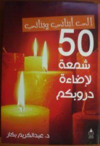 تحميل كتاب إلى أبنائي وبناتي Pdf د عبد الكريم بكار Birthday Candles Candles Flameless Candle