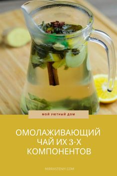 Herbal Remedies, Health Remedies, Natural Remedies, Easy Keto Meal Plan, Healthy Life, Healthy Eating, No Sugar Diet, Cooking Recipes, Healthy Recipes