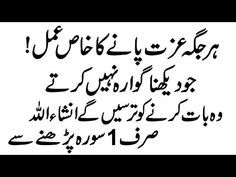 How To Get Respect From Other | Izzat Pany Ka Best Amal | Shuhrat Karne Ka Wazifa | Sunehre Alfaz - YouTube Prayer For Love, Dua For Love, Islamic Phrases, Islamic Messages, Islamic Dua, Islamic Teachings, Quran Quotes Inspirational, Islamic Love Quotes, Motivational Quotes