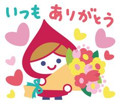 Popular Sticker filling of the daily life's conversation a friend and a sweetheart can use. Line Me, Line Store, Line Sticker, Anna, Lily, Stickers, Happy, Cute, Kawaii