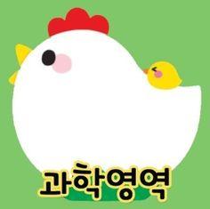 [느리쌤자료] 병아리 이름표 , 닭 영역판, 신학기 환경구성 안녕하세요 오랜만에 인사드리는 느리쌤이예요 ...