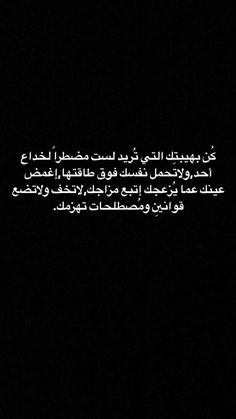 Wisdom Quotes, Words Quotes, Life Quotes, Dilan Quotes, Movie Quotes, Funny Quotes, Beautiful Arabic Words, Wholesome Memes, Arabic Quotes