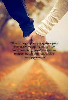 Γιώργος Σοφία Greek Words, Greek Quotes, Stargazing, Love Quotes, Personality, Lyrics, Messages, Feelings, Writers