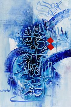 Calligraphy by mohsin raza Oil on canvas Size Arabic Calligraphy Art, Beautiful Calligraphy, Arabic Art, Oil On Canvas, Canvas Size, Typography Alphabet, Font Art, Islamic Wall Art, Graphic Design Art