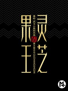 Chinese type - Asian inspired graphic design - calligraphy made modern《木瓜灵芝|字体设计》