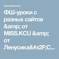 ФШ-уроки c разных сайтов & от MISS.KCU & от Ленусика/Cайт Рhotoyrok.ru/рубрики, теги/. Обсуждение на LiveInternet - Российский Сервис Онлайн-Дневников