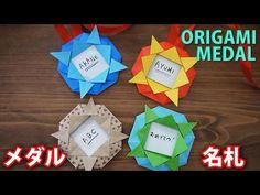 折り紙「メダル」. Origami Medal - YouTube