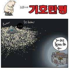 기호만평…촛불 #만평