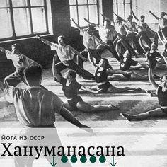 В Советском Союзе занимались йогой. Только не знали об этом.  like! ➕  comment!    #йогамама#yogamama#послеродов #yoga #yogance #yogalove #yogadance #yogaholic #yogaposes #yogavideo #yogapractice #igyoga #namaste #myyogalife #mens_yoga #yogaeveryday #йога #yogastretch #yogazeta #самосовершенствование #практика #навык #мантра #aurveda #аюрведа #асаны #медитация #йогакаждыйдень #йогаюмор #зож