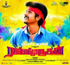 Surya samantha 24 movie images pics photos gallery stills pictures rajini murugan first look images siva karthikeyans rajini murugan movie poster galata woods altavistaventures Images