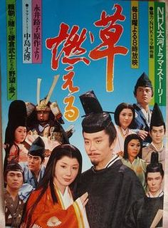 The 17th NHK Taiga Drama is Kusa Moeru.