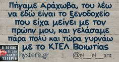 Sarcastic Quotes, Funny Quotes, Funny Memes, Jokes, Bright Side Of Life, Funny Thoughts, Greek Quotes, Puns, Messages