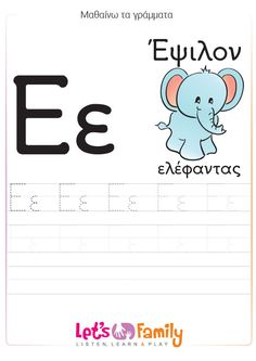 Speech Language Therapy, Speech And Language, Greek Writing, Learn Greek, Learn Another Language, Greek Alphabet, Study Organization, Greek Language, School Lessons
