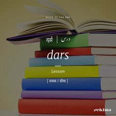 Dars, number one lesson in life, believe in yourself, always and always look inside. Enjoy something at all times and never give up on your dreams and the people you love. Urdu Words With Meaning, Urdu Love Words, Hindi Words, Words To Use, New Words, Cool Words, Foreign Words, Foreign Languages, One Word Quotes