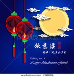 "Chinese mid autumn festival graphic design. Chinese character ""Qiu Yi Long "" Autumn Beautiful / Stamp: Blessed Feast"