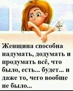 Russian Humor, Russian Quotes, Sassy Quotes, Funny Quotes, Ideas For Instagram Photos, Clever Quotes, Great Words, Adult Humor, Good Thoughts