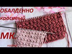НЕОБЫЧАЙНО КРАСИВЫЙ и легкий узор для туники, пуловера(knit patterns)#узордлятуники#узордляпуловера - YouTube Knitting Stitches, Knitting Patterns, Stitch Patterns, Knots, Crochet Tablecloth, Youtube, Yarns, Dreadlocks, Knits