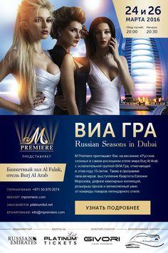 Email Client, Popular Music, Dubai, Web Design, Layout, Lettering, Concert, Design Web, Page Layout