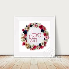 This personalized art is a perfect gift for a girl. This customized name sign is made to order with each child's name. My unique 3D floral paper art makes a beautiful gift for a new baby, birthday, christening, Hanukkah, Christmas, Bat Mitzvah, and for countless other occasions. A Date-Of-Birth (DOB) add-on ($15, optional) makes a special new-baby or Bat mitzvah gift. #paperflowerart #paperflowers #papercut #batmitzvah #batmitzvahgift #personalizedgifts #personalizedgiftforgirl #hebrewname Personalised Gifts New Baby, Personalized Wall Art, New Baby Gifts, Paper Flower Art, Paper Flowers, Paper Art, Hanukkah Gifts, Jewish Gifts, Unique Gifts For Kids