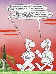 Σύνδεσμος ενσωματωμένης εικόνας Funny Cartoons, Funny Photos, Hilarious, Jokes, Lol, Greek, Movie Posters, Fictional Characters, Humor