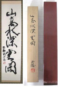 にし古書倶楽部|書画:北村西望 一行書/書幅/掛け軸