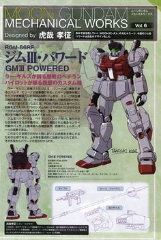MOON Gundam Mechanics -  RGM-89RF GM III Powered