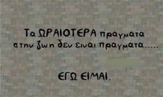 All Quotes, Greek Quotes, Words Quotes, Best Quotes, Funny Quotes, Sayings, Life Values, Funny Greek, Funny Statuses