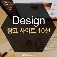 [ 디자인 참고 사이트 10선 ]  멋진 디자인을 살펴보고, 참고하고, 때로는 재창작도 해보는 습관은 더 훌륭한 디자이너가 될 수 있는 밑거름이 됩니다.  아래, 추천 디자인 사이트에서 멋진 디자인들을 참고해보세요.  ────────────────────  [1] 타이포그래피 서울 http://www.typographyseoul.com/  '윤고딕'으로 유명한 윤디자인연구소가 운영하는 타이포그라피 및 디자인 전문 매거진으로 전문 작가들의 작품들을 참고할 수 있으며, 좋은 칼럼들을 만날 수 있습니다.  ─   [2] Designspiration http://designspiration.net/  디자인과 영감의 합성어로 만들어진 사이트명 답게, 실력있는 디자이너들의 작품들이 많이 소개되어 있습니다. 키워드별 검색은 물론, 색상별 검색도 지원되어 참고용으로 정말 좋은 웹사이트입니다.  ─  [3] Best Web Design Award…