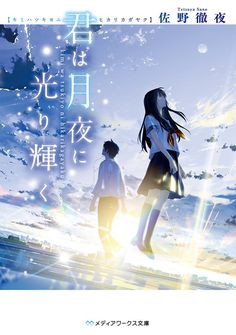 """2 days ago was the release date for this novel's movie adaptation here in Japan and, coincidentially, it was also the release date for """"Five. Manga Illustration, Illustrations, Film Animation Japonais, Manga Anime, Aquarium Pictures, Anime Suggestions, Japanese Animated Movies, Animes To Watch, Cute Anime Coupes"""