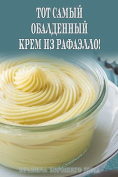 Easy Summer Desserts, Russian Recipes, Healthy Breakfast Recipes, Cream Recipes, Pumpkin Recipes, Creative Food, Relleno, Food Photo, Mousse