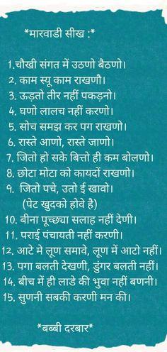 Festival Quotes, Sanskrit, Hindi Quotes, Baby Shower, English, Pink, Babyshower, English Language, Baby Showers