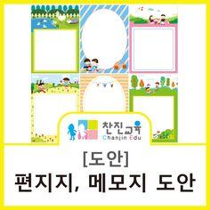 [찬진교육] 유치원 어린이집 메모지, 편지지, 안내문, 가정통신문 도안 : 네이버 블로그 Kids Rugs, Frame, Picture Frame, Kid Friendly Rugs, Frames, Hoop, Picture Frames
