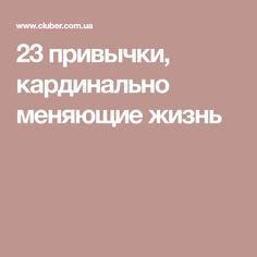 23 привычки, кардинально меняющие жизнь Business Motivation, Study Motivation, Psychology Books, Life Rules, Different Quotes, Life Organization, Self Development, Self Improvement, Self Help