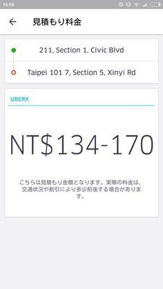 台湾Uber配車手配