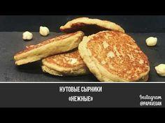 (195) НУТОВЫЕ СЫРНИКИ. ПРОСТО ХИТ!!! - YouTube Vegan Recipes, Vegan Food, Healthy Eating, Healthy Food, French Toast, Pancakes, Breakfast, Youtube, Eating Healthy