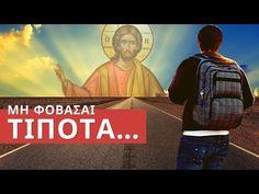Μη φοβάσαι τίποτα… Ο Χριστός είναι κοντά σου ! - YouTube Wicked, Youtube, Fictional Characters, Fantasy Characters, Youtubers, Youtube Movies