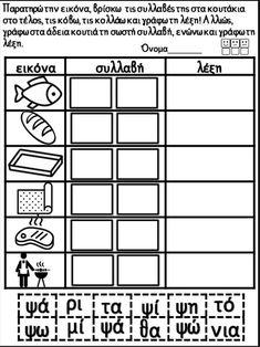 Greek Language, Grammar, Company Logo, Teacher, Education, Feelings, School, Greek, Activities