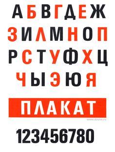 Шрифт гротеск, узкий, прямой, полужирного начертания