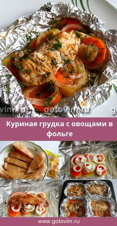 Chicken breast with vegetables in foil. Recipe with photo-- Chicken breast with vegetables in foil. Recipe with photo breast Queens Food, Tasty, Yummy Food, Food Photo, Clean Eating, Food And Drink, Health Fitness, Breast, Cooking Recipes