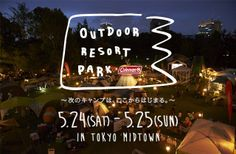 COLEMAN OUTDOOR RESORT PARK ~次のキャンプは、ここからはじまる。~ 5.24(SAT)-5.25(SUN) IN TOKYO MIDTOWN
