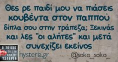 Θες ρε παιδί μου Funny Greek Quotes, Funny Quotes, Funny Memes, Jokes, Funny Pictures With Words, Funny Statuses, Word 2, Funny Thoughts, Cheer Up