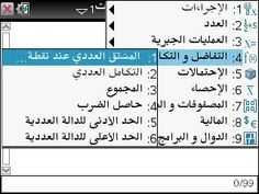 قوائم الالة الحاسبة العربية -تطبيق الحاسبة 2