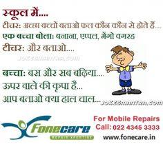 Joke to make girl laugh in hindi