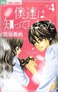 Bokutachi wa Shitte Shimatta Manga - Read Bokutachi wa Shitte Shimatta Online at MangaHere.com