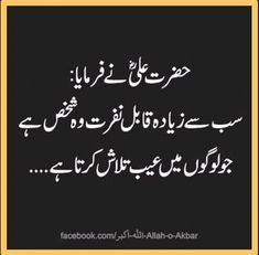 Bara mohaal he hasti ko moa'tabar rakhna! Hazrat Ali Sayings, Imam Ali Quotes, Urdu Quotes, Daily Quotes, Quotations, Qoutes, Islamic Love Quotes, Muslim Quotes, Religious Quotes
